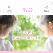 NPO法人日本こども支援協会