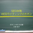 SEO webライティング