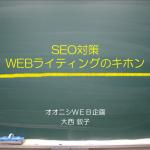 WEBライティング勉強会 IN JAM STOREさん