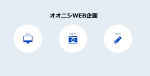オオニシWEB企画
