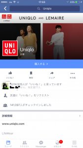 UNIQLO Facebookスマホ