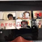 うんざり質問_オンライン自習室編