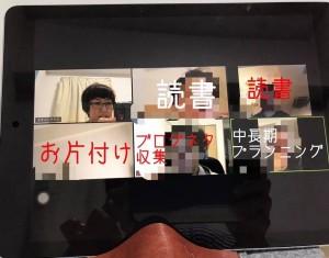 オンライン自習室