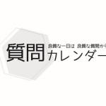 カレンダー発売!