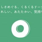 8回目の命日【循環Yah!】