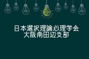 日本選択理論心理学会大阪南田辺支部
