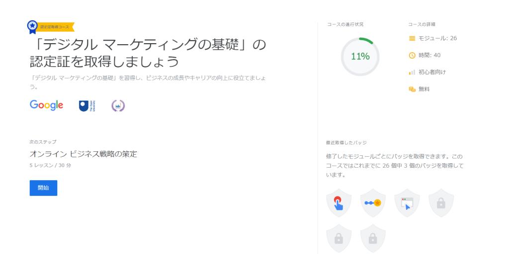 Google デジタル ワークショップ