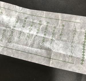 サムハラ神社おみくじ