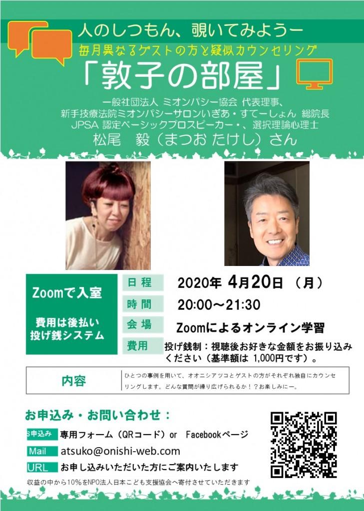 敦子の部屋チラシ20200420